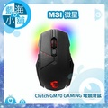 MSI微星 Clutch GM70 GAMING 電競滑鼠