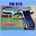 (勝立模型)915銀色全鋼(PB) FNX-9金牛座操作槍鋼製一體滑套+透氣孔鋼製實心管「無*鋼製滑軌」