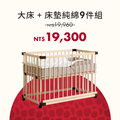 ✿蟲寶寶✿【日本farska】組合優惠價!親子共寢多功能嬰兒床 + 透氣好眠可攜式床墊9件組 純棉