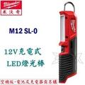 ☆【五金達人】☆ Milwaukee 米沃奇 M12 SL-0 12V鋰電池充電LED燈光棒 空機版 Stick Light