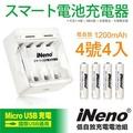 【iNeno】低自放4號鎳氫充電電池(4入)+USB鎳氫電池充電器4槽(401D)