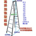 *含稅《驛新五金》滿焊加強鋁梯8~12尺 滿焊梯 全焊梯 A字梯 工作 焊接梯 耐重200公斤 台灣製高雄部份地區免運費