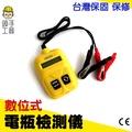 汽車蓄電池/電瓶檢測儀/電瓶電量檢測/啟動電流/電瓶檢測大師