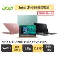 ACER 宏碁 Swift 1 SF114 32 C3DZ粉 C7F5綠 C2BU金 C5VB銀N4100/14吋送延保