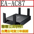 每日發貨 [聊聊立取折扣] ASUS 華碩 EA-AC87 5 GHz 無線AC1800媒體橋接 / 存取點(AP)