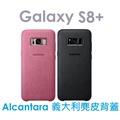 【原廠吊卡盒裝】三星 Samsung Galaxy S8+ 原廠 Alcantara 義大利麂皮背蓋 保護殼