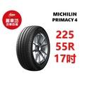 【新焦點麗車坊】米其林 PRIMACY 4 輪胎 225/55/17 ★12月特殺 平台最低價★