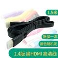 HDMI線 電腦電視HDMI高清線數據線1.4版3D彩色扁線hdmi1.5米