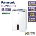 Panasonic 國際牌 F-Y26FH 除濕+清淨合一型 HEPA濾網 智慧節能 ECONAVI 除濕機 (13L/日) 9-16坪空間適用【和信嘉】台灣公司貨