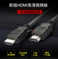 4K HDMI線 電鍍頭PVC材質 影音傳輸連接線 HDMI1.4 影音傳輸線 公對公 3d 數據線 HDMI高清線