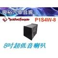 ☆興裕汽車音響☆【RockFordFosgate】8吋超低音喇叭+音箱 P1S4W-8