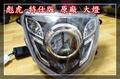 新廣科技 PGO 彪虎 150 ABS 特仕版 TIGRA 125 原廠 魚眼 大燈 H1 電磁閥 特仕版 鹵素 頭燈