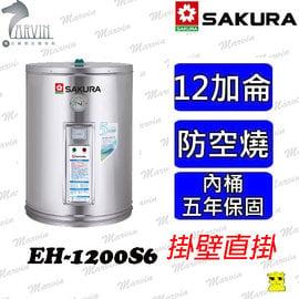 櫻花熱水器 儲存式電熱水器 EH-1200S6 電熱管6kw 12加侖(直掛式) 電熱水器 水電DIY