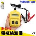 頭手工具// 【電瓶檢測大師】專業型 汽車電池檢測器 電瓶 發電機 啟動馬達 電瓶測試器