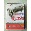 (二手收藏家出清)台灣市售正版 奪魂鋸 DVD