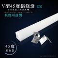 [訂製品]台灣製造 LED 12V V型 45度照射角 鋁條燈 硬條燈 鋁條燈 層板燈 間接照明 可用於直角安裝