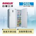 【SANLUX 台灣三洋】直立式250公升無霜冷凍櫃(SCR-250F)