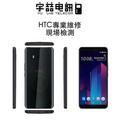 宇喆電訊 HTC U11+ U11 plus u11p內置電池 換電池 內建手機電池 無法充電 電池膨脹 現場維修換到好