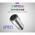 紫米原廠 AP821 雙USB新版QC3.0 車充 iOS iphone X i8 小米SONY三星OPPO 安卓