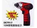 @@老池工具@@ 達龍 SHIN KOMI 15分快充 充電式衝擊起子機 電動起子 鋰電池 SK7917 12V