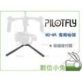 數位小兔【Pilotfly 派立飛 H2-45 專用腳架】小腳架 碳纖維 碳纖維腳架 三軸穩定器配件 穩固 耐用 輕巧