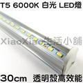 【T5LED燈管、4w白光、30cm透明殼效能高】LED跨燈、日光燈、層板燈、間接燈、串接燈、1尺、1呎、節能壽命長