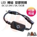 火焱魚 LED 觸碰 感應 塑膠開關 DC頭 5A DC12~24V 條燈 調光器