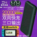 ZMI紫米20000mAh雙向快充10號行動電源(QB820)[台灣小米官方公司貨]