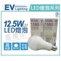 EVERLIGHT億光 LED 12.5W 4000K 自然光 全電壓 E27 球泡燈 _ EV520067