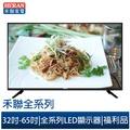 HERAN 禾聯  49吋 ~ 55吋全系列液晶電視 福利品  大型商品(僅提供單台下訂)