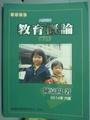 【書寶二手書T3/大學教育_QDD】教育概論(下冊)_陳嘉陽_6/e