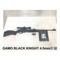 GAMO BLACK KNIGHT 4.5mm折槍  長槍 空氣槍 折一打一 GAMO狙擊鏡  (傑國模型槍館)
