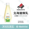[ 其他乳製品 ]日本HOKUNYU 北海道煉乳 原裝1000ml