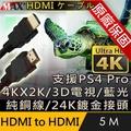 【Max+】原廠保固 HDMI to HDMI 4K影音傳輸線 5M