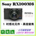 現貨送原廠電池+座充+AG-R2握把到4/28 台北光華台中NOVA SONY RX100M6 公司貨 RX100VI