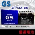 【優選電池】GS機車 電池 GT12A-BS = YT12A-BS (9號 電池加強版)
