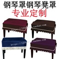 Piano Cover Piano Stool Cover Italy Thick Velvet Piano Set Cover pearl river Kawai Yamaha Piano