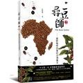 [9折]《寫樂文化》尋豆師02-國際咖啡評審的非洲獵奇:合作社選豆心法、品種故事、處理法最新趨勢/許寶霖