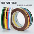 3M471膠帶 彩色膠帶 3m單面膠 進口 不殘膠 耐磨 0.5cm 5mm寬