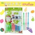精緻水果叉 30支_免洗餐具
