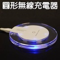 水晶透明發光無線充電器 Qi無線充電底座 相容QI 蘋果/安卓 手機通用 三星/HTC/SONY/華碩 B-03