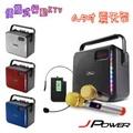 JPOWER J-102 震天雷6.5吋輕巧便攜式行動KTV※盒內附無線麥克風2支※