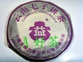 【A好茶】人間普洱『2005云南普洱紫大益七子餅茶生茶(生茶餅)』(B060)