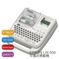 【免運】EPSON LW-500 可攜式標籤機 - 原廠公司貨