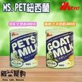 MS.PET紐西蘭高鈣大羊奶粉/母乳化奶粉400克