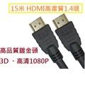 15米 HDMI1.4版