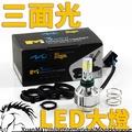 爆低價  M3mini 三面 LED 大燈 白光 暖黃光 H4  LED大燈 三面光 機車大燈 炫馬 XMT