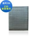 Originallife 可水洗超淨化空氣清淨機濾網 適用3M:E99