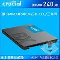 【最高折$100+點數最高15%】 美光 Micron Crucial BX500 240G 240GB (讀540M/寫500M/3D TLC/7mmSATA-3/三年保) SSD 固態硬碟