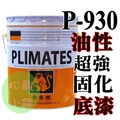 【松駿小舖】金絲猴P-930 油性超強固化底漆